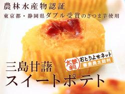 【ギフト】三島甘藷スイートポテト15個 ギフト 手土産【静岡&東京農林...