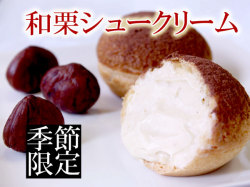 【栗スイーツNo.1】和栗シュークリーム6個入 サクサクのクッキーシューに香ばしい和栗のクリームがタップ...