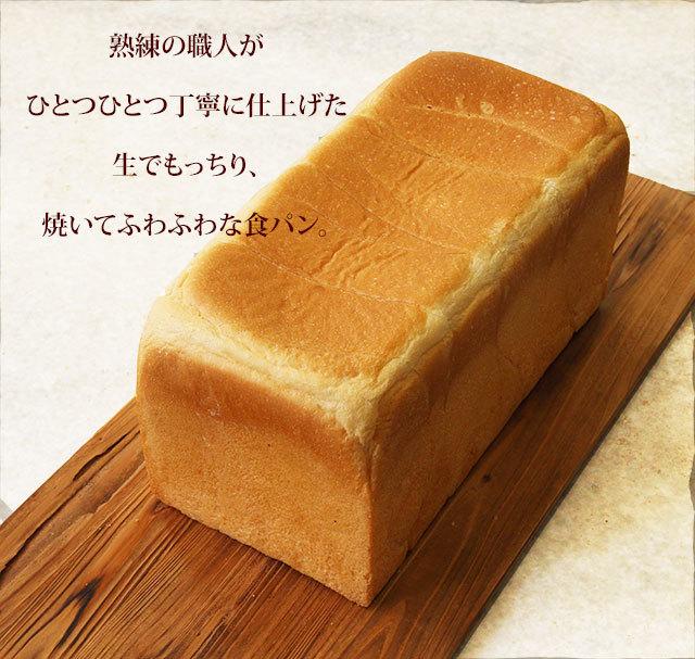 住吉屋食パン