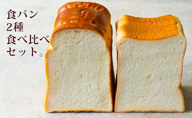 住吉屋食パン食べ比べセット