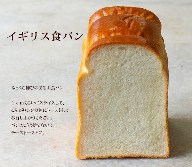 イギリス食パン食べ比べセット