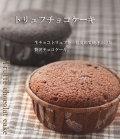 トリュフチョコケーキ