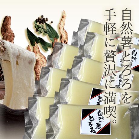 自然薯とろろ満喫セット (醤油味 60g × 8個入り)
