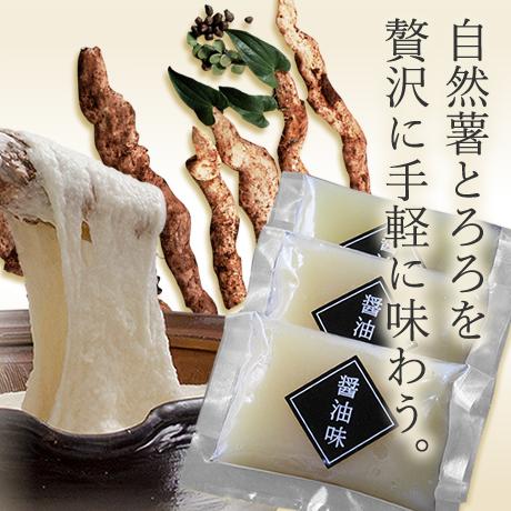期間限定特価!自然薯とろろ (醤油味 60g × 3個入り)