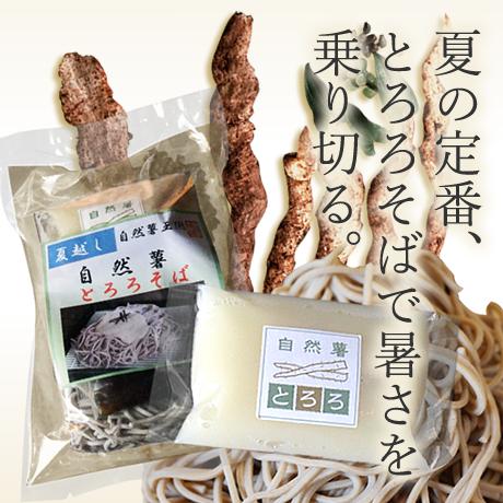 自然薯冷やしとろろそば(そば 180g / 自然薯とろろ40g×1個 / 麺つゆ1袋(50g))