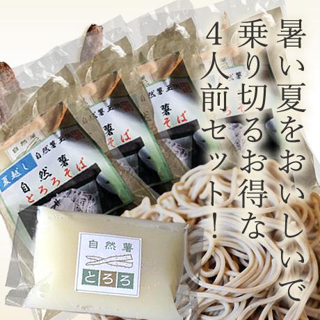 自然薯冷やしとろろそば4人前(そば 180g×4個 / 自然薯とろろ40g×4個 / 麺つゆ1袋(50g)×4個)