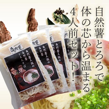 自然薯とろろそば【温】4人前(冷凍ゆでそば 200g×4個 / 自然薯とろろ 45g×4個 / 麺つゆ 50g×4袋)