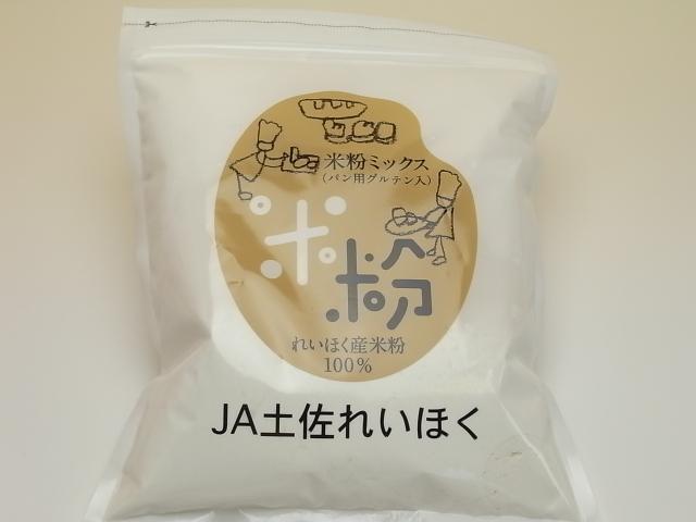 米粉ミックス400グラム