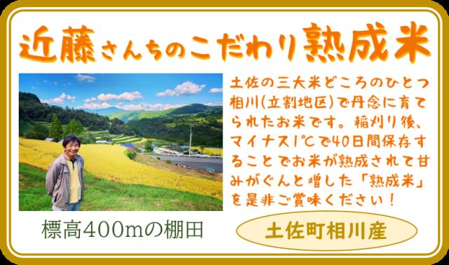 近藤さんちの熟成米(玄米)