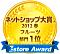 ネットショップ対象2012春(小)