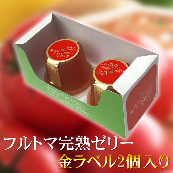 フルトマ完熟ゼリー【金ラベル】2個入り