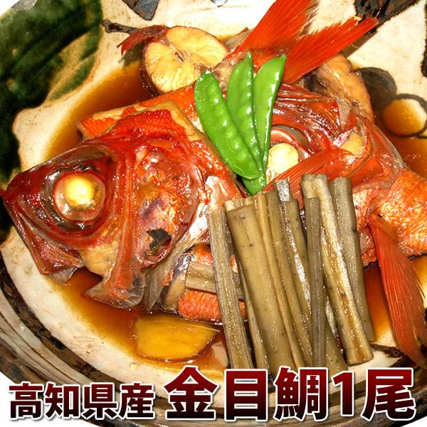 高知県産 金目鯛3枚おろし