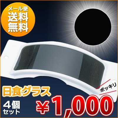 日食グラス 4枚セット