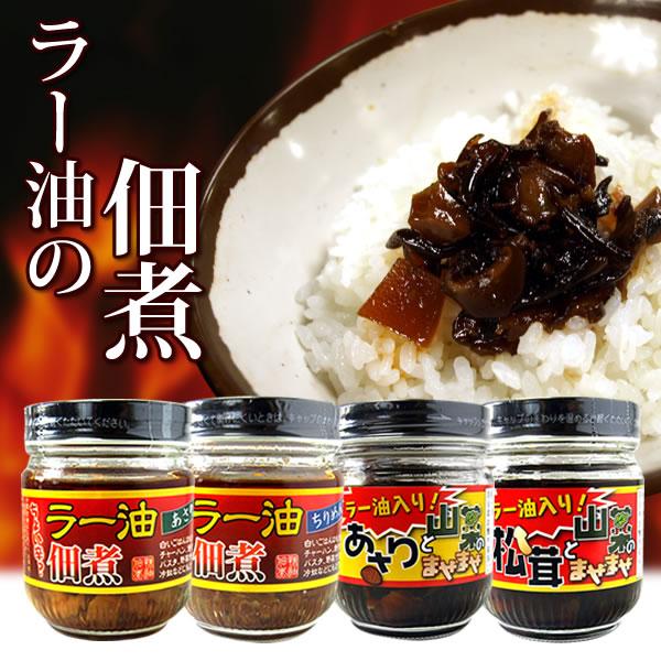 食べるラー油の佃煮