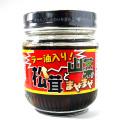 食べるラー油の佃煮 あさり&山菜