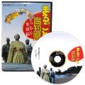まるごと高知県DVD