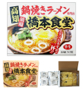 須崎名物 橋本食堂鍋焼きラーメン