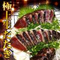 【ギフト・お中元】鮮度抜群!生鰹を使った塩タタキ  2節セット