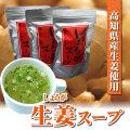 生姜スープ3袋セット