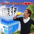 超さっぱり系スポーツ飲料 スーパーごっくん馬路村 500ml×24本