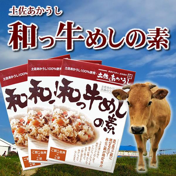 土佐あかうし100%使用 和っ牛めしの素3箱セット