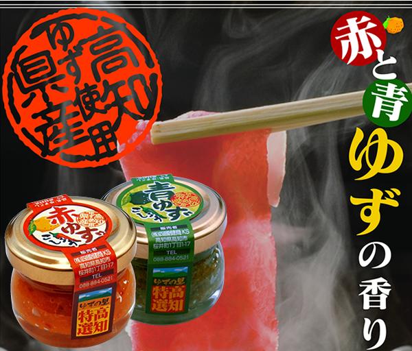 高知県産ゆず使用 赤・青ゆずこしょうセット お鍋のお友に最適♪