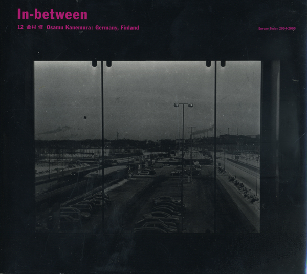 In-between 12: 金村修 ドイツ、フィンランド[Signed]