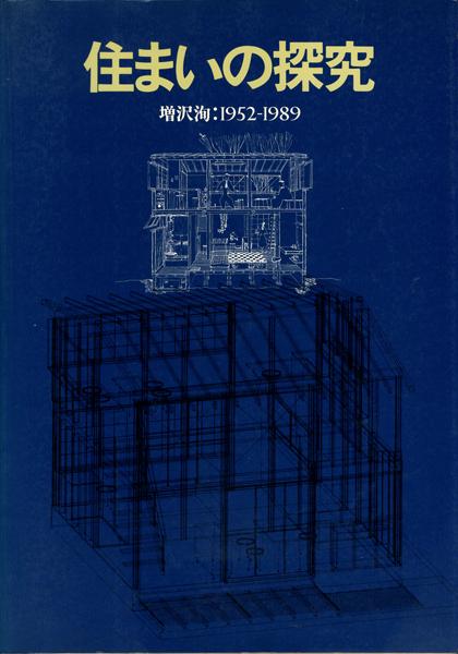 住まいの探求 増沢洵:1952-1989