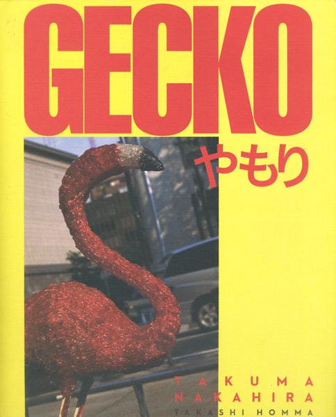 中平卓馬: GECKO やもり