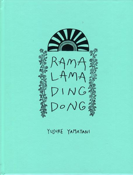 山谷佑介 RAMA LAMA DING DONG