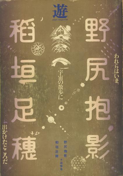 objet magazine 遊 稲垣足穂/野尻抱影 追悼 臨時増刊号 1977年