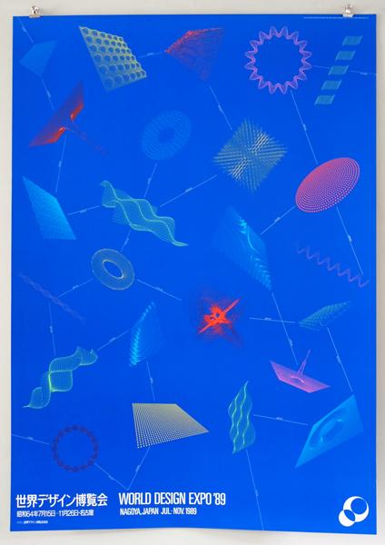 五十嵐威暢ポスター 世界デザイン会議 World Design Expo '89