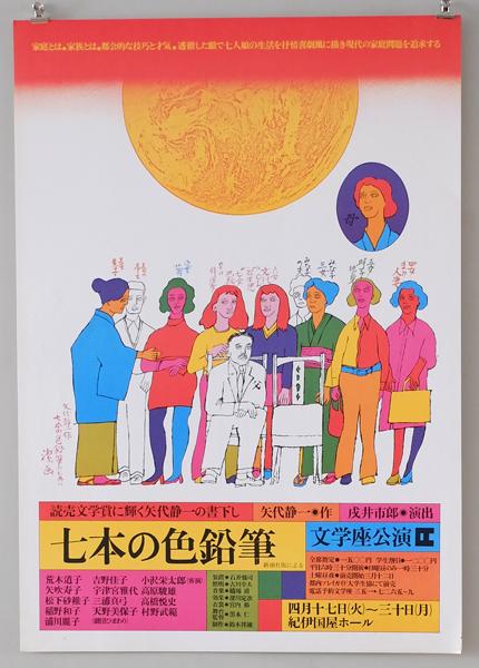 粟津潔ポスター 七本の色鉛筆