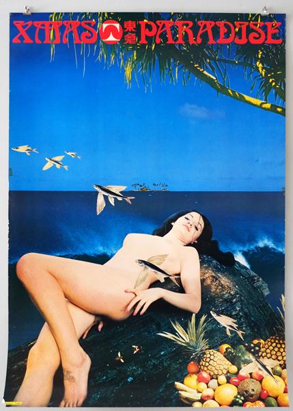 横尾忠則ポスター X'MAS PARADISE 1971 - WOMAN