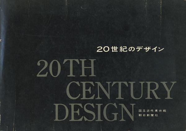20世紀のデザイン