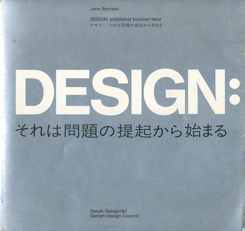 デザイン:それは問題の提起から始まる