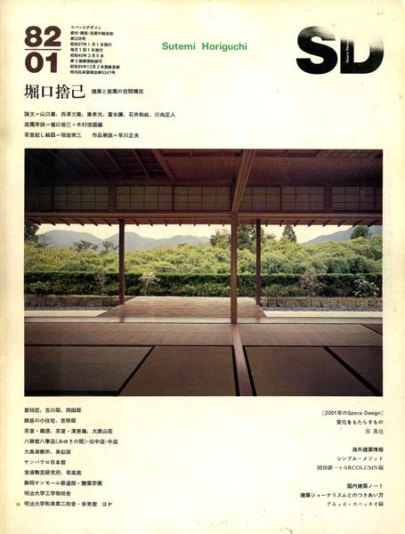 堀口捨己 建築と庭園の空間構成 SD8201