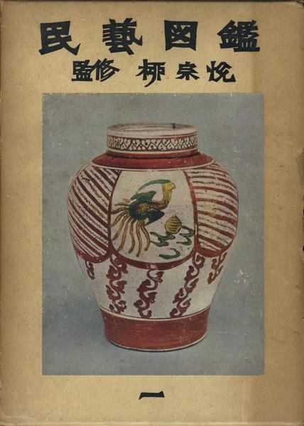 民藝図鑑 全3巻