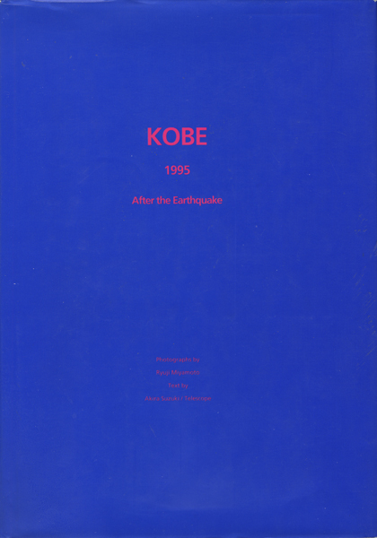 KOBE 1995 - After the Earthquake