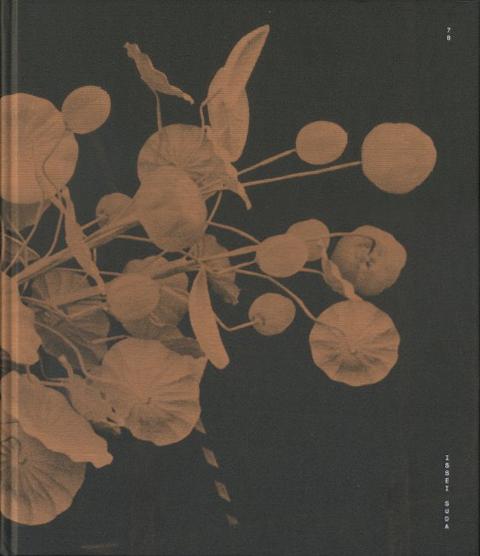 須田一政 / Issei Suda: 78