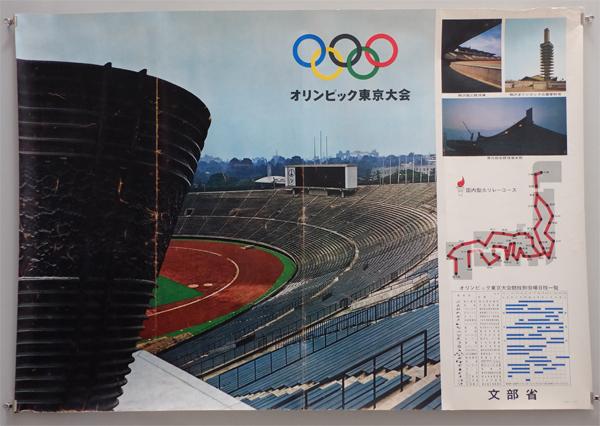 東京オリンピック ポスター