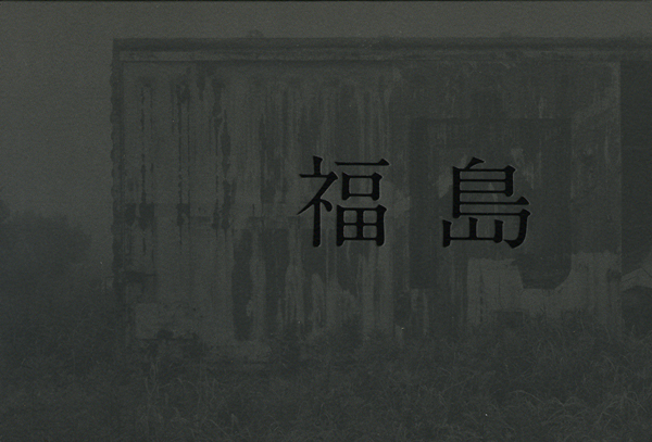 Antoine d'Agata: 福島
