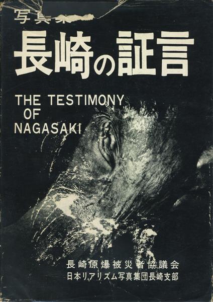 写真集 長崎の証言 The Testimony of Nagasaki