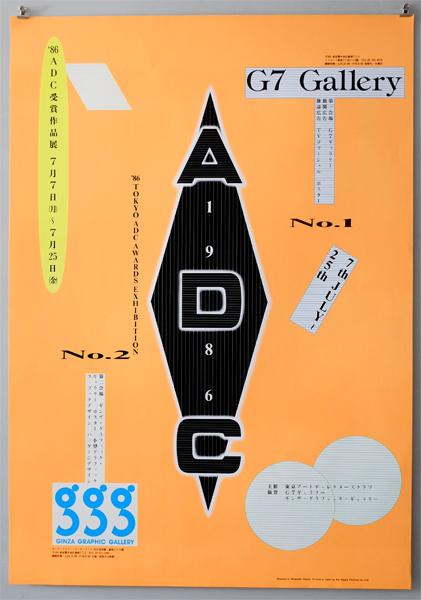 仲條正義ポスター 1986 ADC受賞作品展
