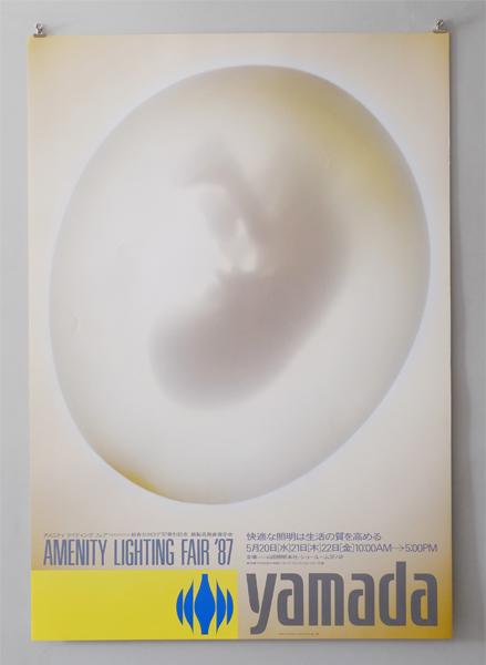 勝井三雄ポスター 1987 yamada Amenity Lighting fair 総合カタログ'87発刊記念展示会