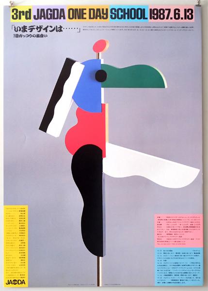 勝井三雄ポスター 1987 3rd JAGDA ONE DAY SCHOOL