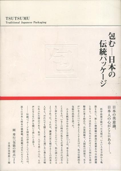 包むー日本の伝統パッケージ
