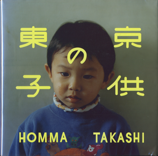 ホンマタカシ 東京の子供