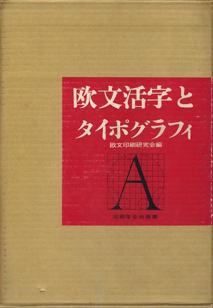欧文活字とタイポグラフィ