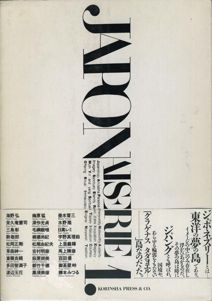 JAPONAISERIE 1/じゃぽねずりい